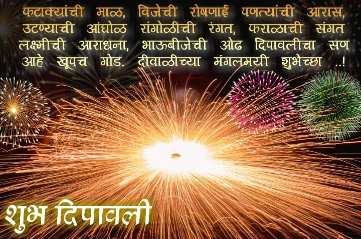 diwali images in marathi