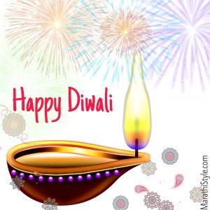 शुभ दीपावली | Diwali Wishes In Marathi | दिवाळी शुभेच्छा मराठी