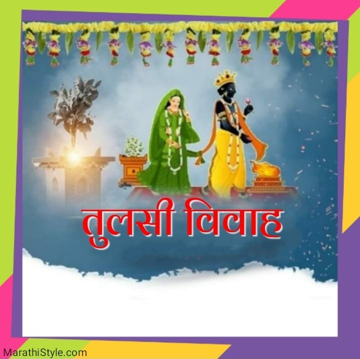 तुळशी विवाह शुभेच्छा | Tulasi Vivah Wishes Quotes In Marathi