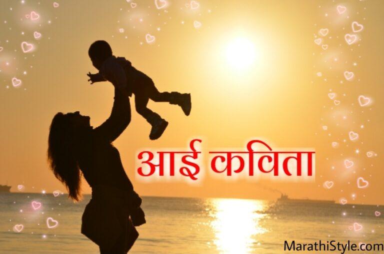 माझी आई कविता | Poem on Mother in Marathi Kavita