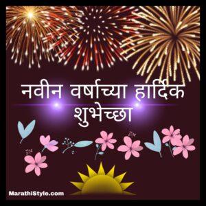 नवीन वर्षाच्या शुभेच्छा मराठी   Marathi New Year msg 2021