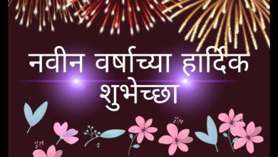 नवीन वर्षाच्या शुभेच्छा मराठी | Marathi New Year msg 2021