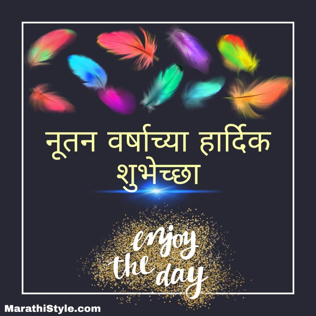 New year marathi messages