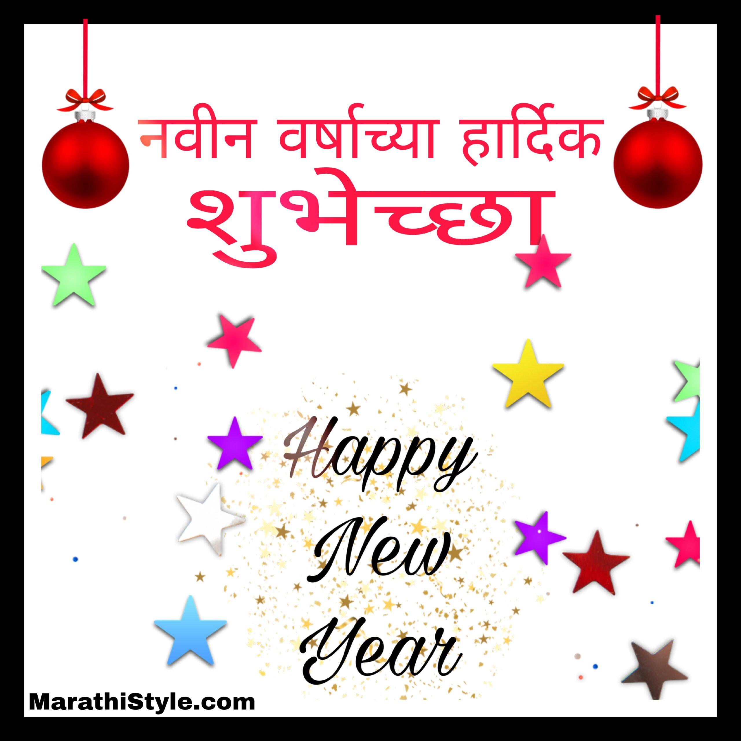 Marathi New Year msg 2021