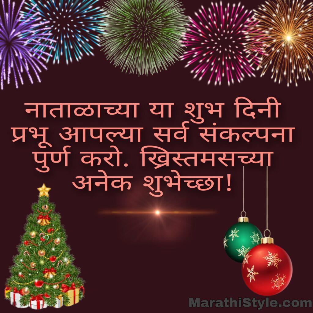 xmas marathi wishes