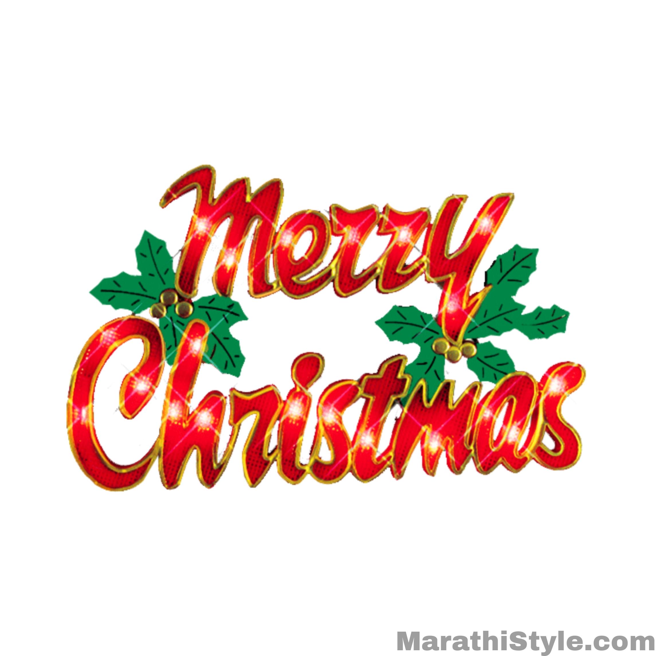 ख्रिसमस | नाताळ सणाच्या शुभेच्छा | Christmas Wishes in Marathi