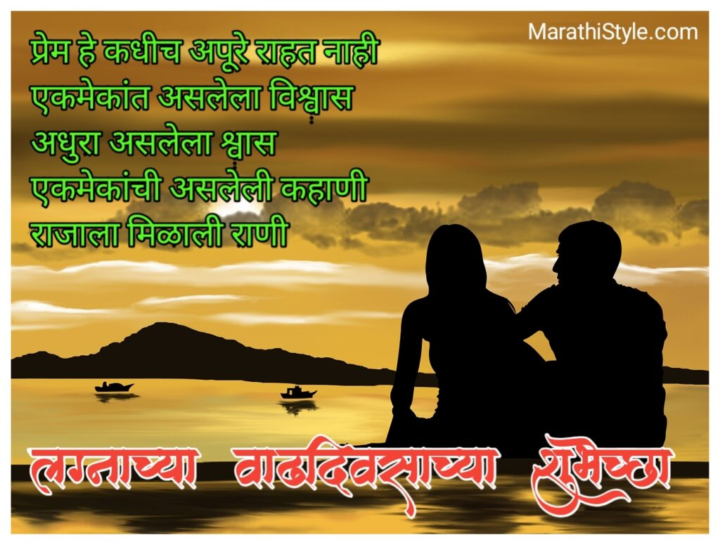 wedding anniversary wishes in marathi images