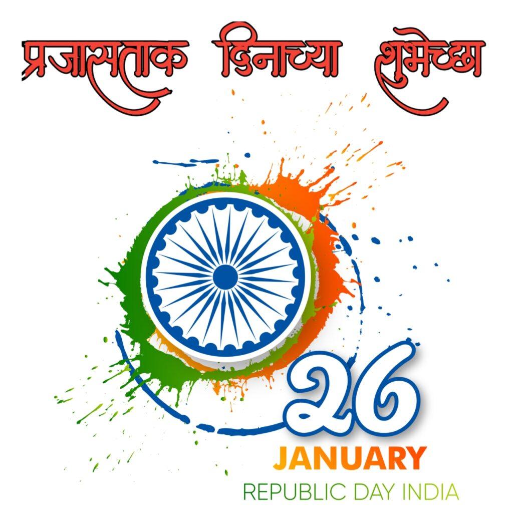 26 january shayari in marathi