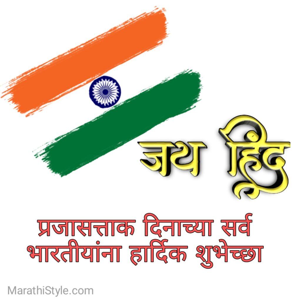 republic day quotes in marathi language