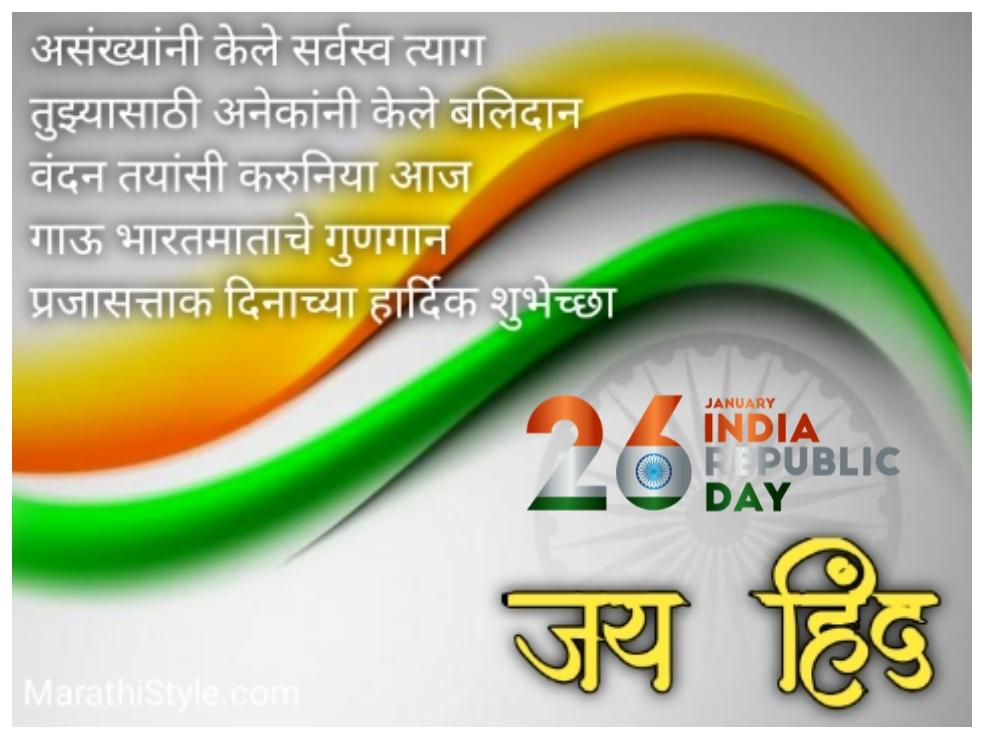 26 january shubhechha in marathi