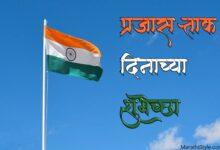 २६ जानेवारी प्रजासत्ताक दिन | Republic Day Status In Marathi