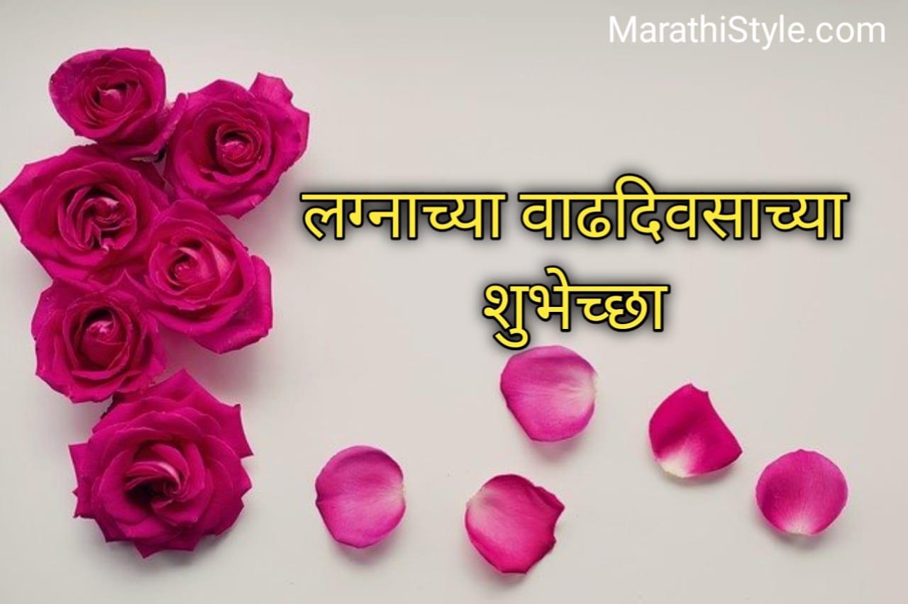 लग्नाचा वाढदिवस शुभेच्छा | Marriage Anniversary Wishes in Marathi