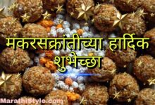 Makar Sankranti Wishes in Marathi