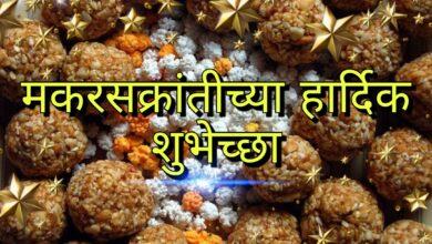 Makar Sankranti Wishes in Marathi