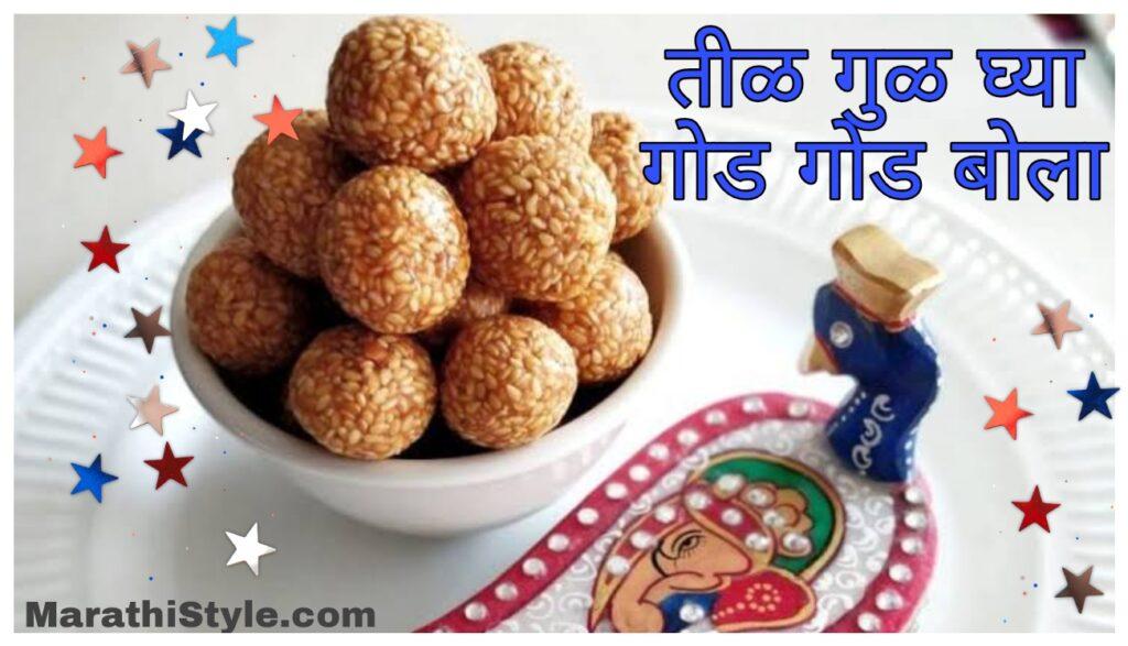 makar sankranti quotes in marathi