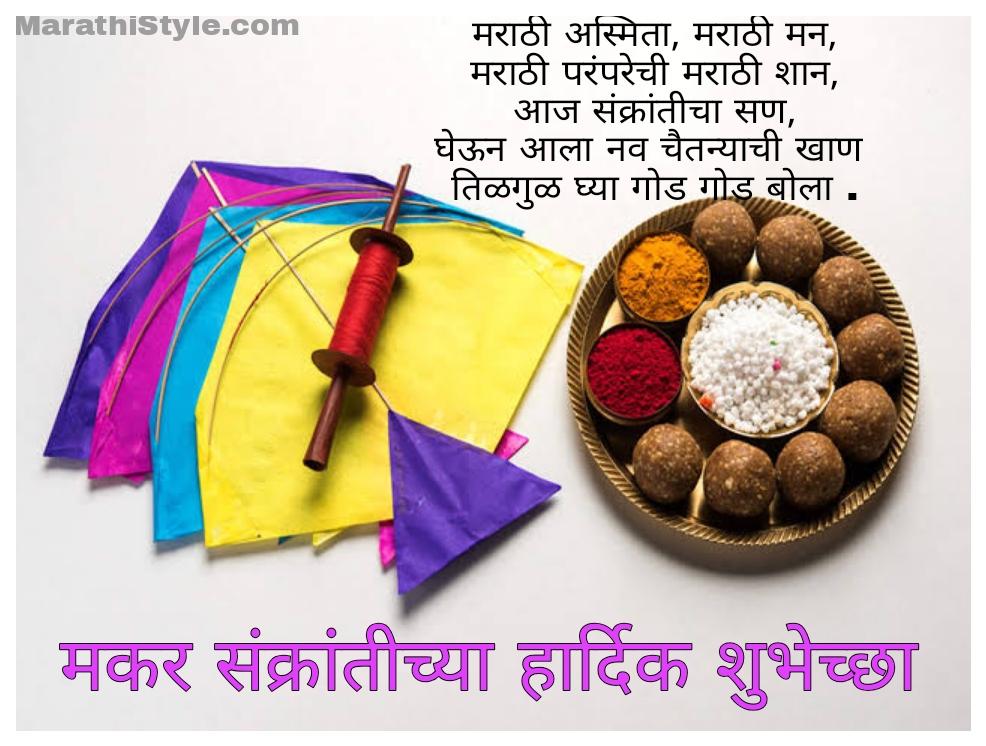 makar sankranti message in marathi