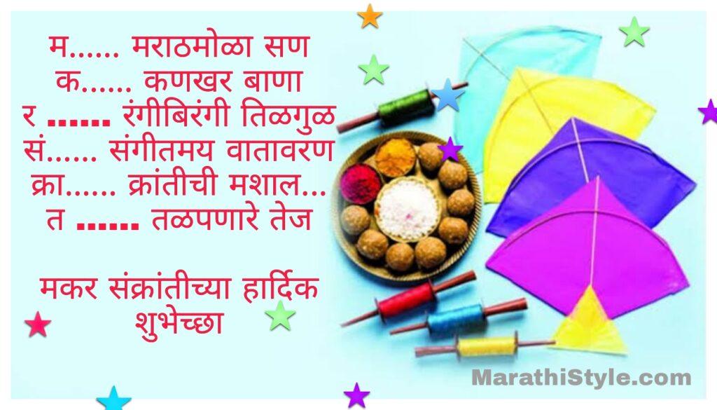 tilgul marathi sms