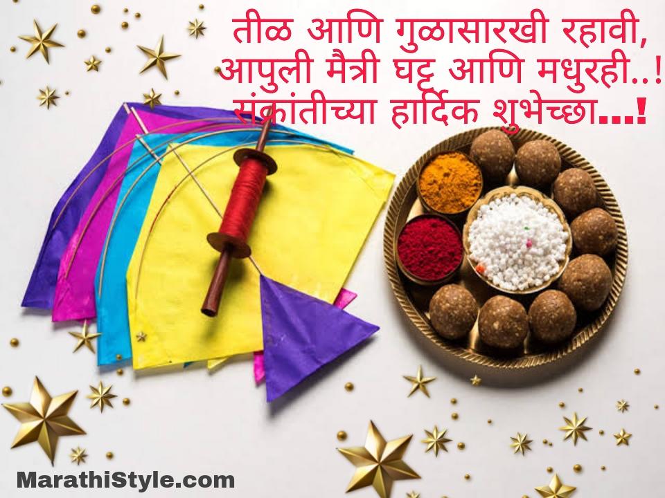 makar sankranti kavita in marathi
