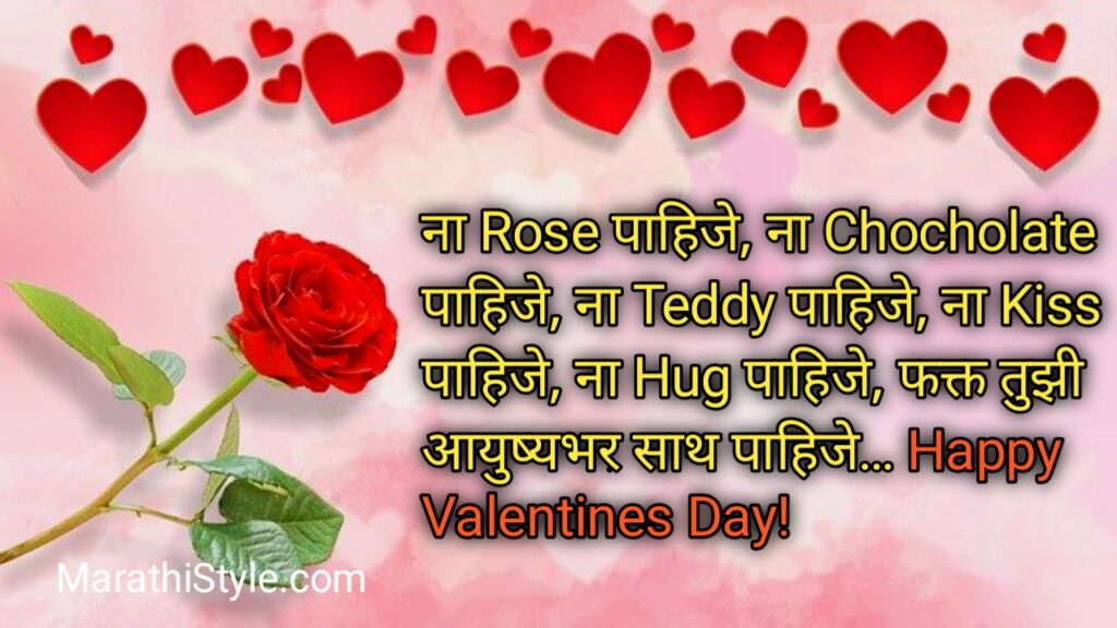 valentine day wish in marathi