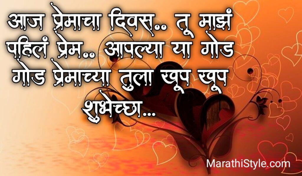 valentine day meaning in marathi