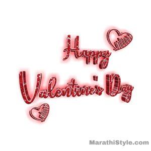 व्हेलेंटाईन डे शुभेच्छा | Valentine Day Quotes In Marathi