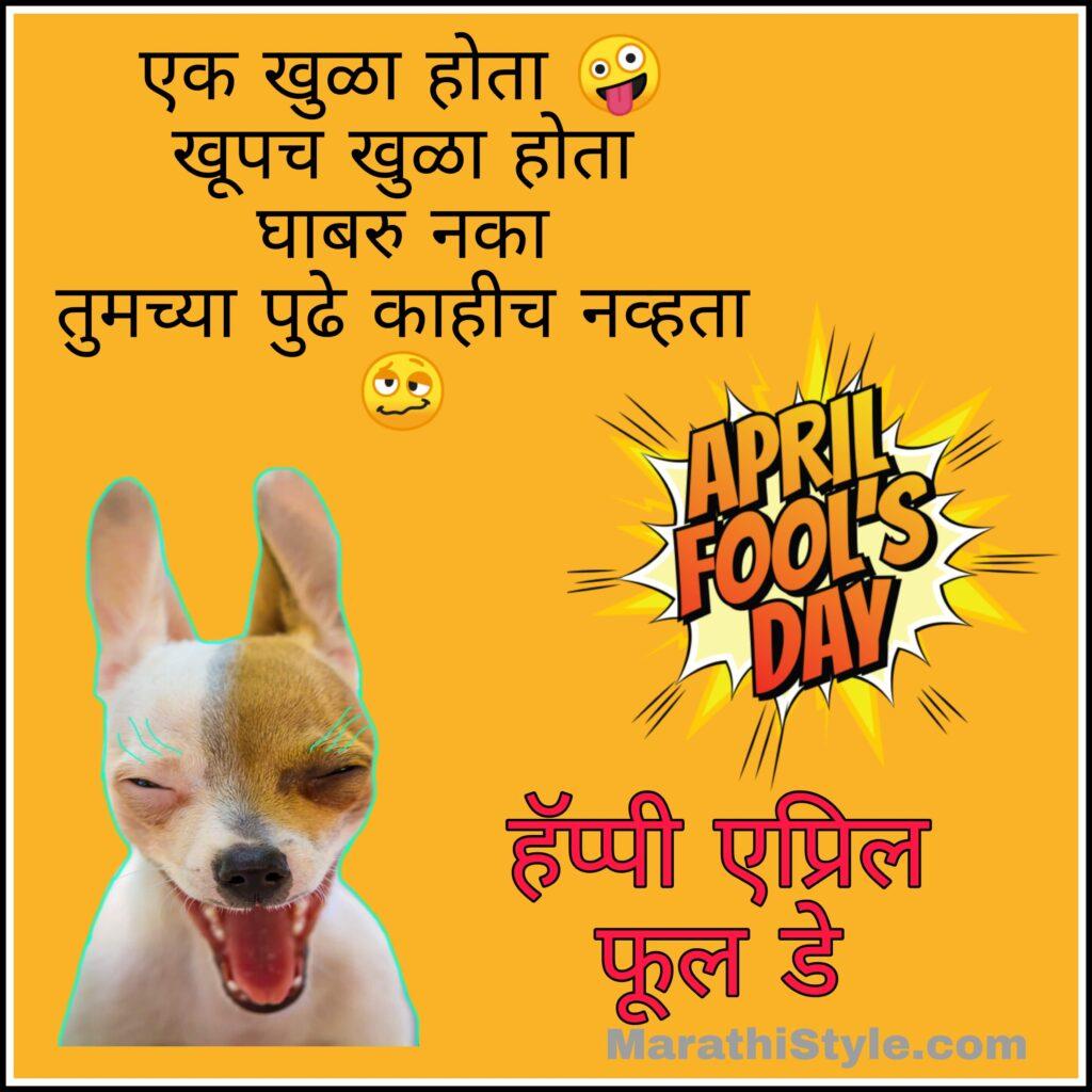 april fool in marathi