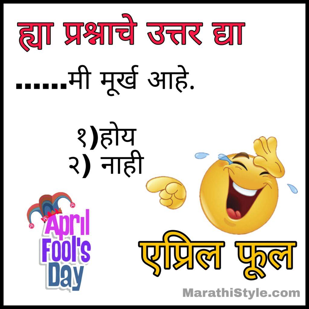 april fool funny quotes