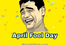 एप्रिल फूल SMS | April Fool Day Funny Jokes In Marathi