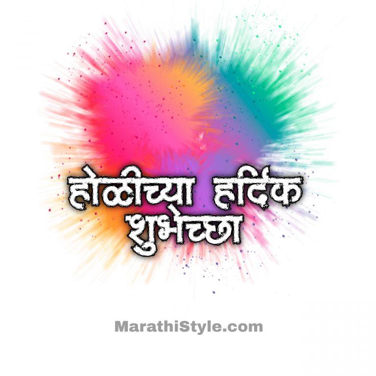 होळीच्या शुभेच्छा संदेश | Happy Holi Wishes In Marathi