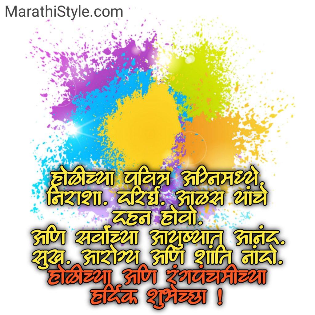 Holi SMS in Marathi