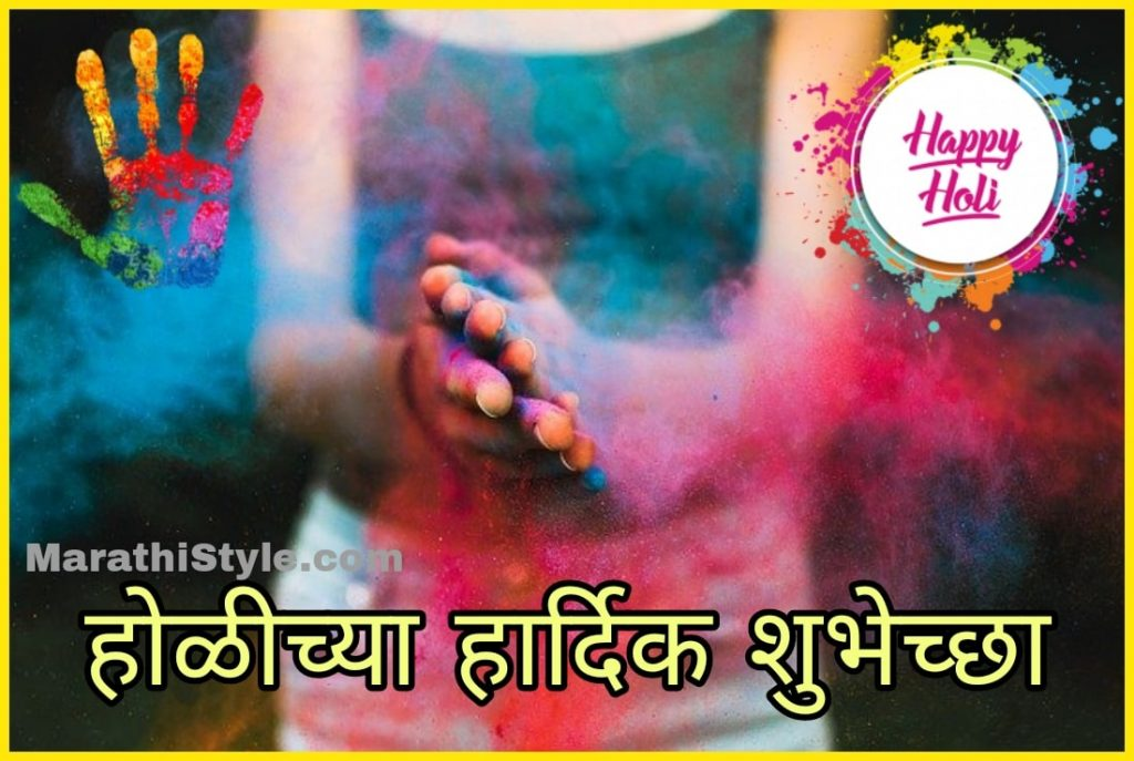 holi messages in marathi