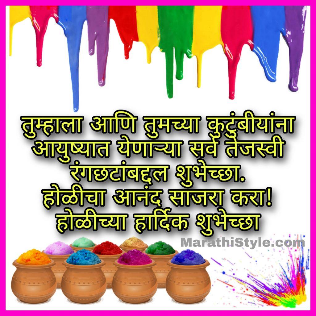 holi status in marathi