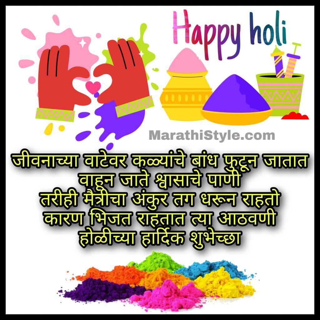 holi wishes in marathi language
