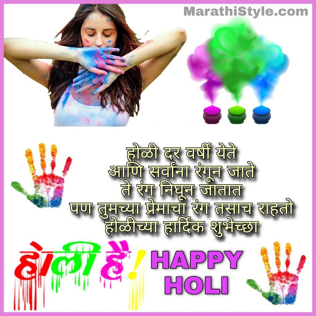 holi quotes marathi.