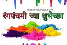 रंगपंचमीच्या शुभेच्छा मराठी | Rangpanchami In Marathi
