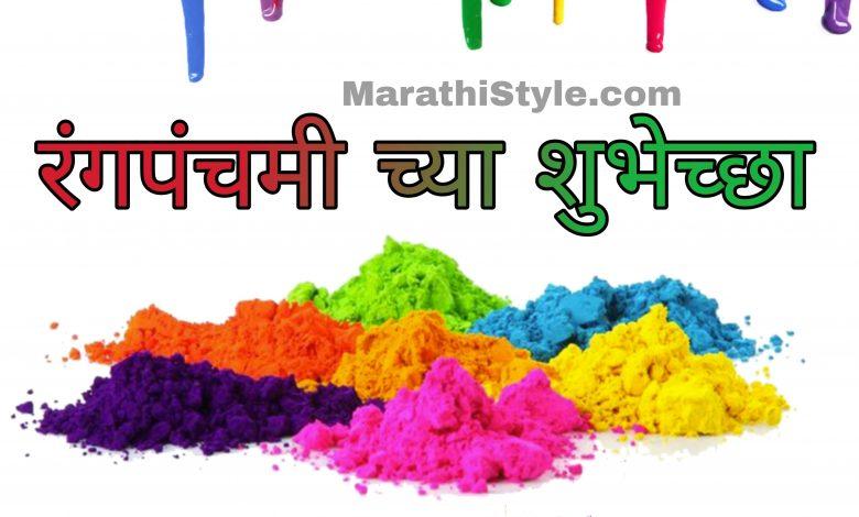 रंगपंचमीच्या शुभेच्छा मराठी | Rangpanchami Images In Marathi