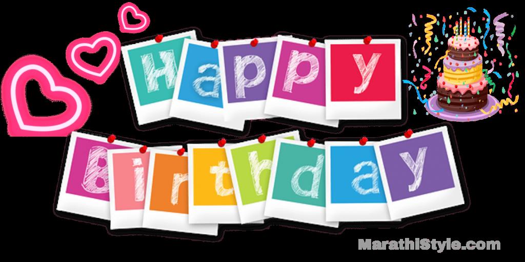 मुलीला वाढदिवसाच्या शुभेच्छा संदेश