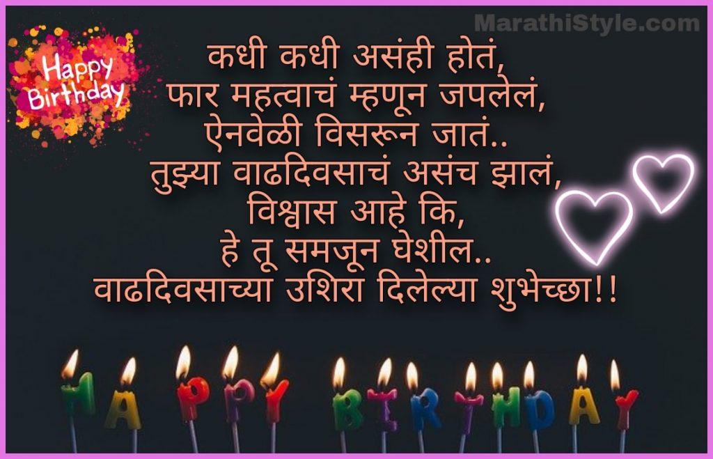 heart touching birthday wishes for girlfriend in marathi