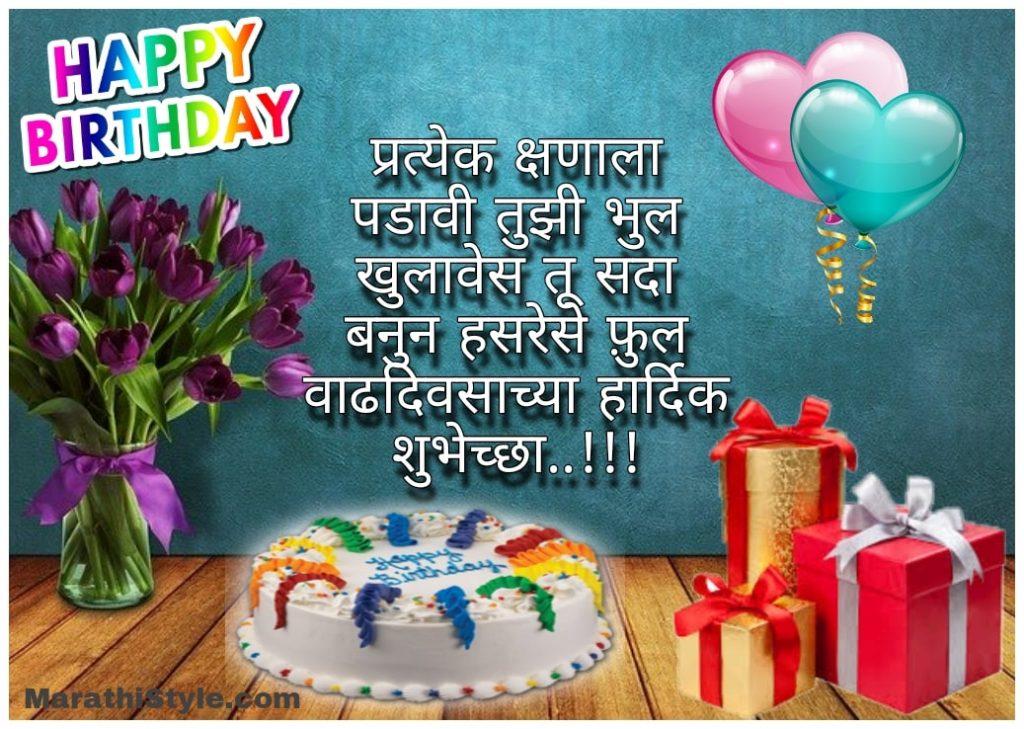 birthday poem for girlfriend in marathi