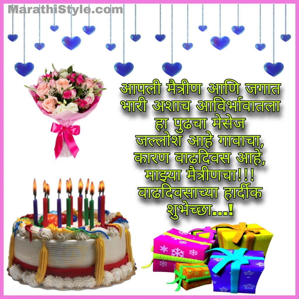 गर्लफ्रेंड साठी बर्थडे शुभेच्छा | birthday msg for girl in marathi