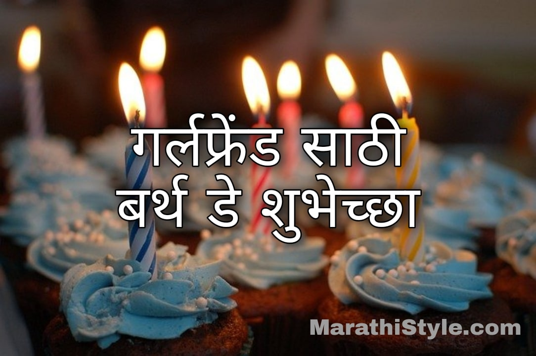 गर्लफ्रेंड साठी बर्थडे शुभेच्छा | Birthday Wishes For Best Friend Girl In Marathi