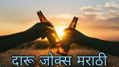 दारू जोक्स मराठी | Daru Jokes In Marathi Sms chutkule