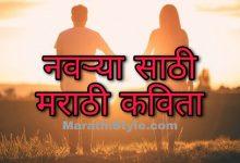 नवऱ्यासाठी मराठी कविता | Marathi Kavita On Life Partner
