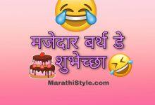 क्रेझी फनी बर्थडे विशेस मराठी | Tapori Funny Birthday Wishes In Marathi