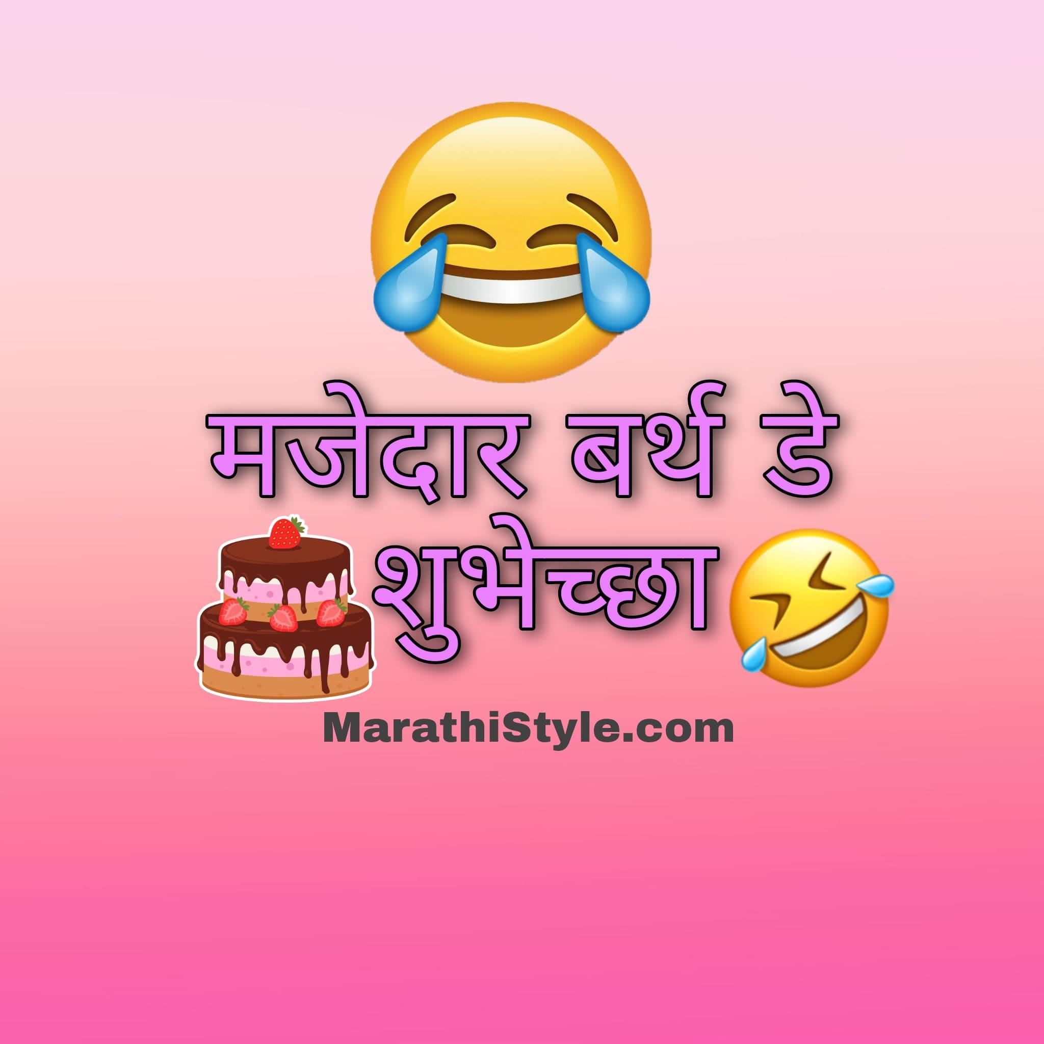 क्रेझी फनी बर्थडे विशेस मराठी   Tapori Funny Birthday Wishes In Marathi