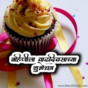बहिणीला वाढदिवसाच्या शुभेच्छा | Birthday Wishes For Sister In Marathi
