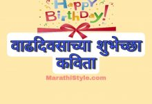 वाढदिवसाच्या शुभेच्छा मराठी कविता | Birthday Poem In Marathi