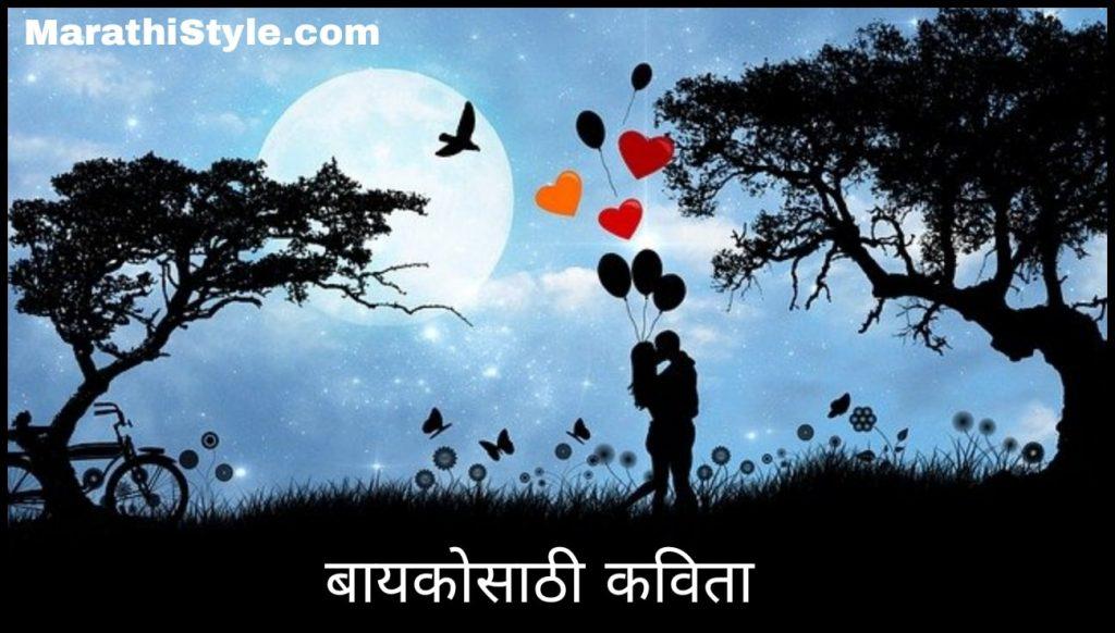 poem on wife marathi