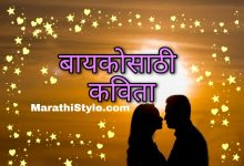 बायकोवरील मराठी कविता | Bayko Marathi Kavita