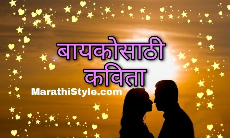 बायकोवरील मराठी कविता   Bayko Marathi Kavita